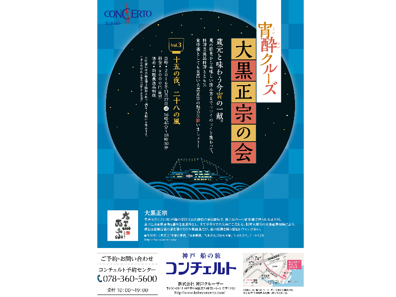 press_yoiyoi-cruise-vol3_1