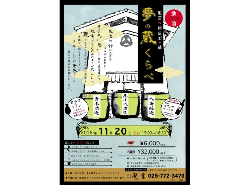 press_yumeno-kurakurabe