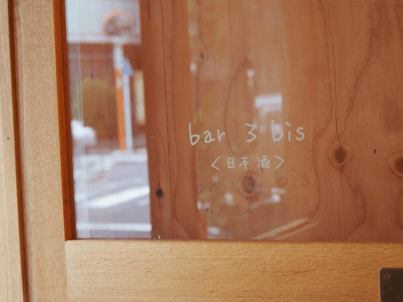 sake_g_3bis-0