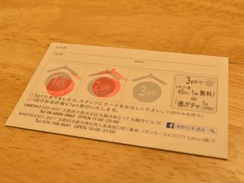 sake_g_asanonihonshuten-kyoto-17