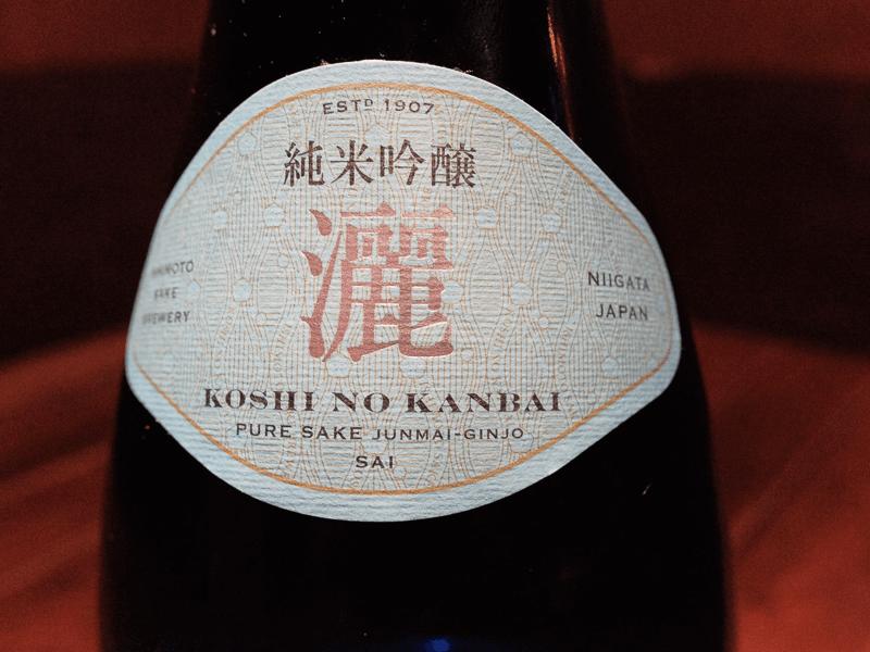 sake_koshinokanbai-sai_1