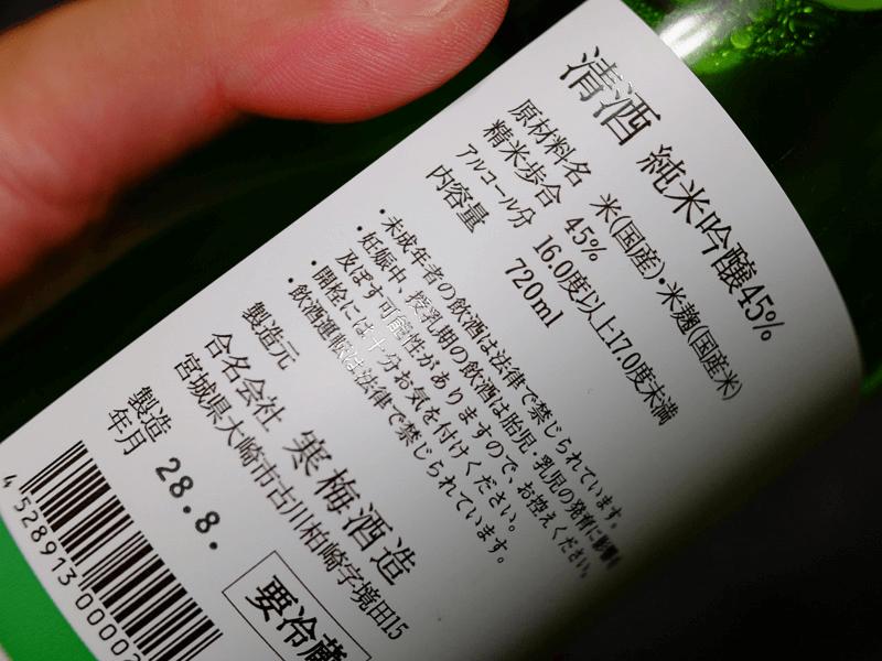 sake_miyakanbai_3