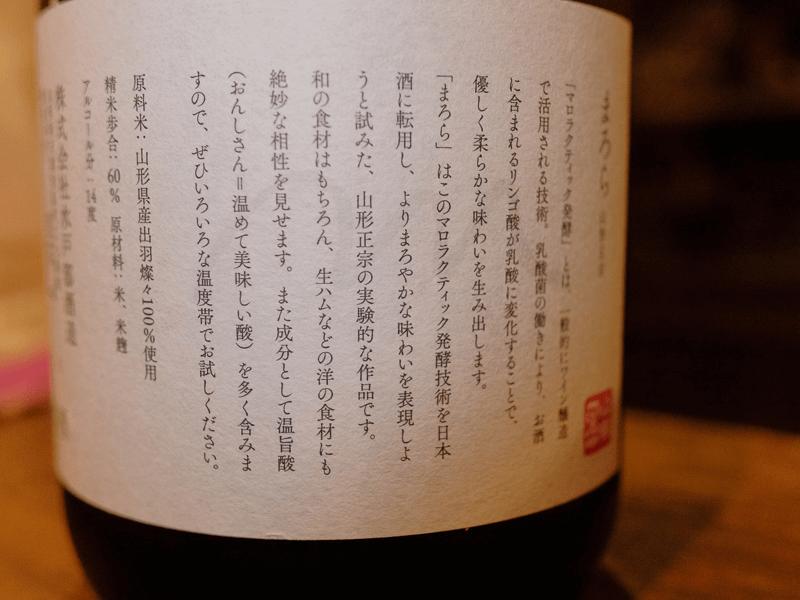 sake_yamagatamasamune-marora_3