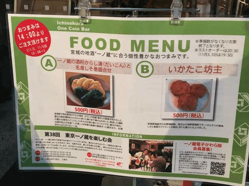 ichinokura-sake-bar_6