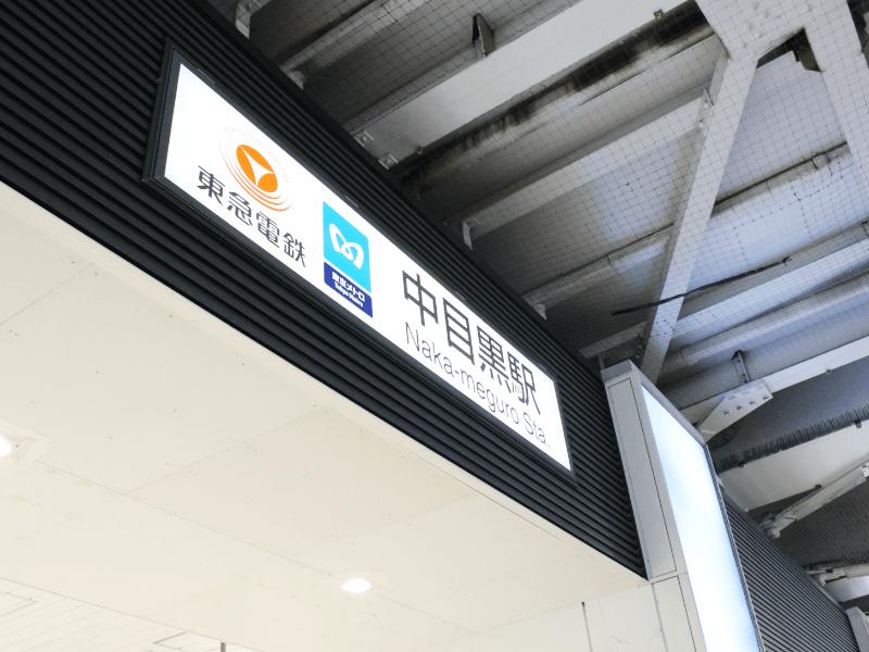 kokashita_nakameguro_0