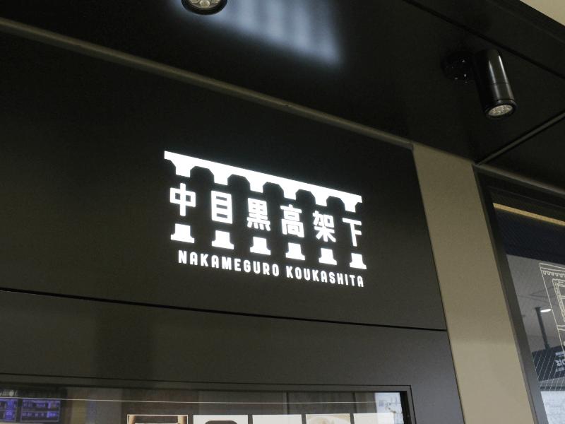 kokashita_nakameguro_1