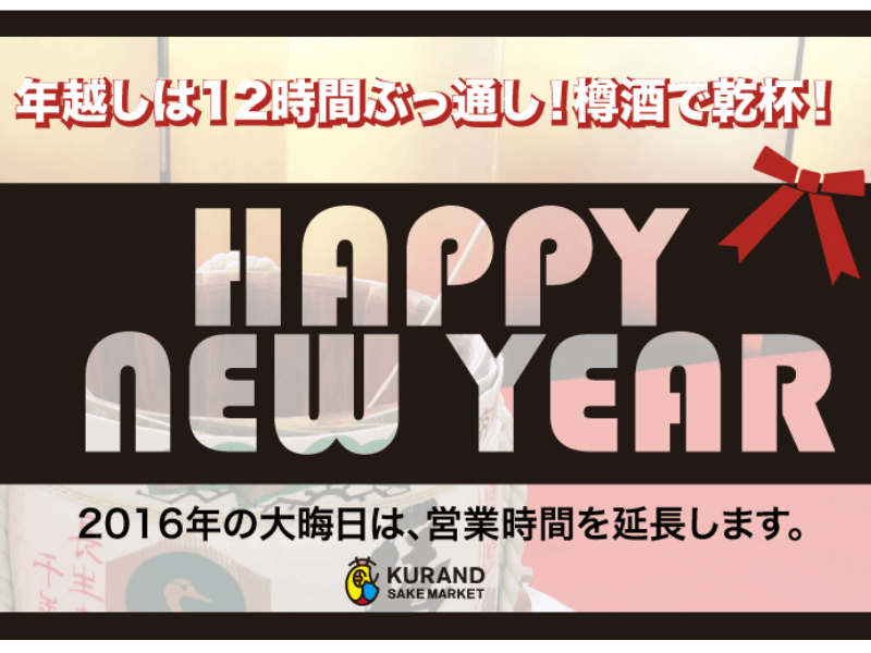 press_kurand-happy-new-year