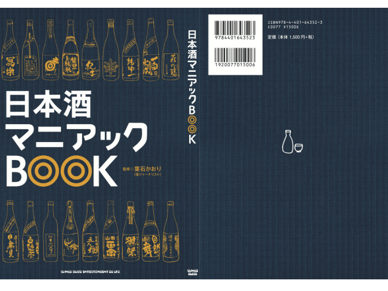 press_sakemania_book