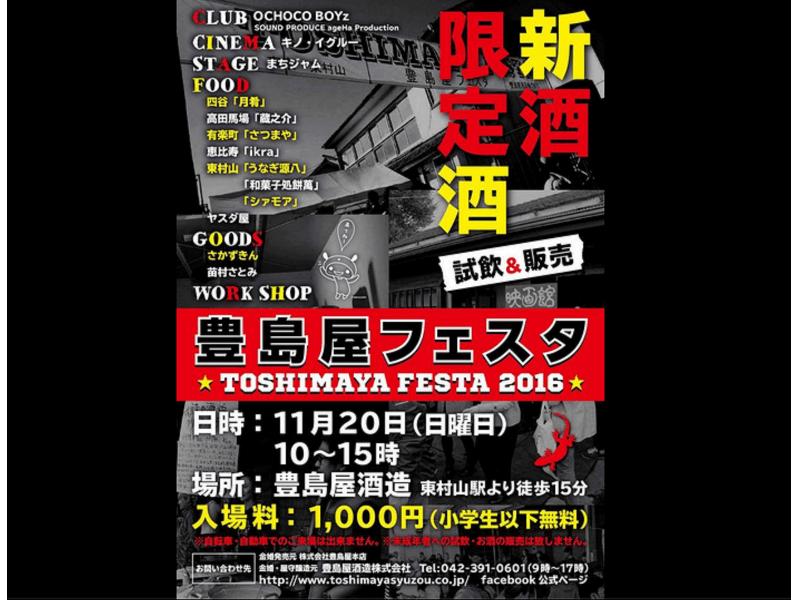 press_toshimaya-festa