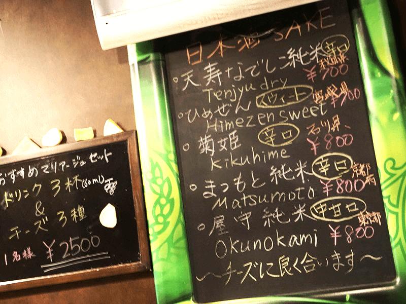 sake_g_fromageclub_05