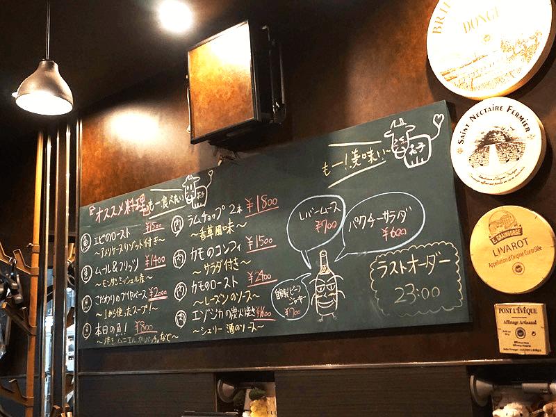 sake_g_fromageclub_08