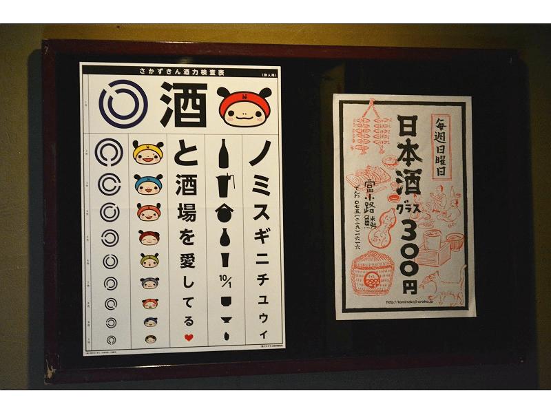 sake_g_tominokoji-uroko_02