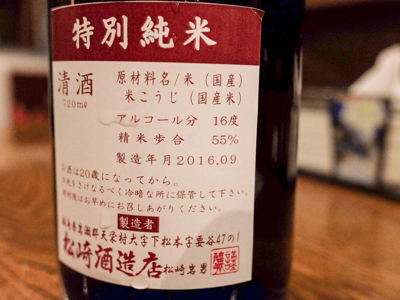 sake_hirotogawa_4