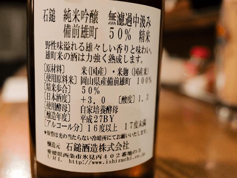 sake_ishiduchi_4