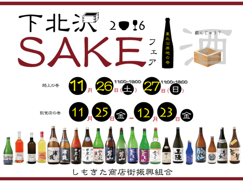 shimokita-sake-fair_2016