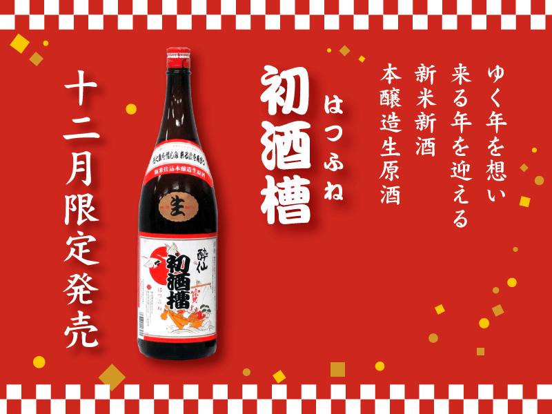 suisensyuzo_hatsufune
