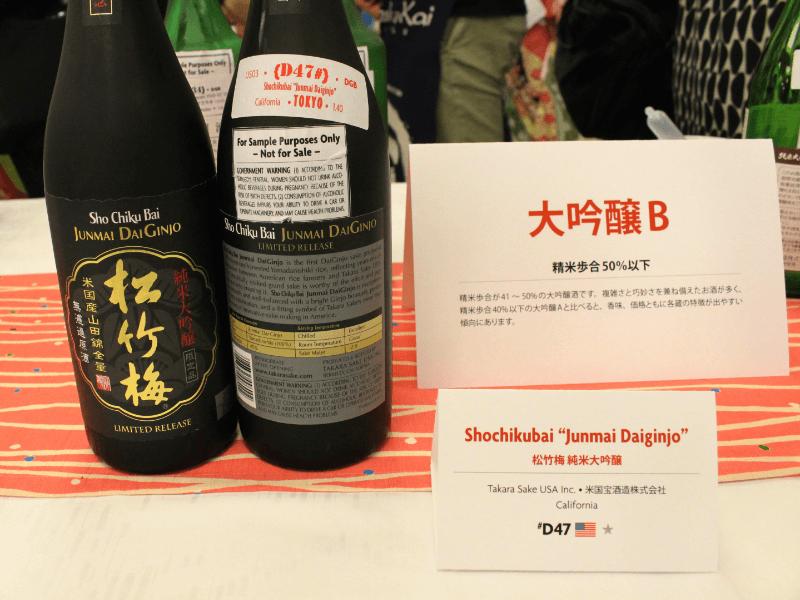 the-joy-of-sake-tokyo_2016_20