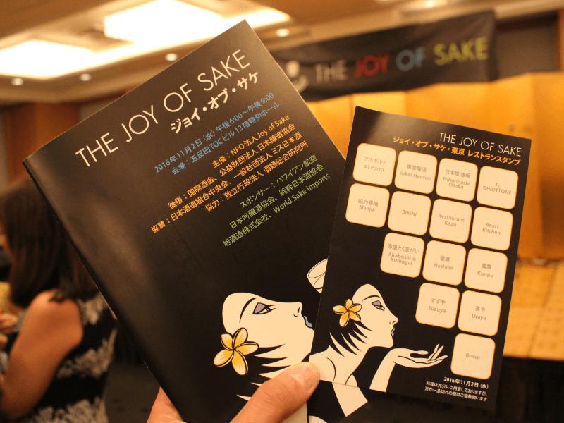 the-joy-of-sake-tokyo_2016_7