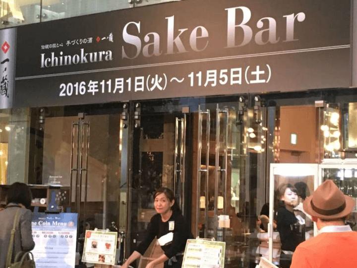 ichinokura-sake-bar_0-720x540