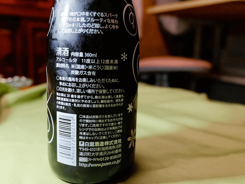 sake_jozenmizunogotoshi-sparkring_2
