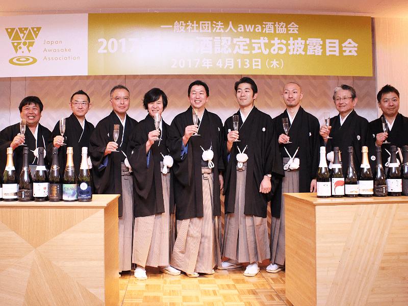 「2017年awa酒認定式お披露目会」の乾杯風景