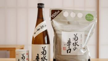菊水酒造の日本酒三種類の写真