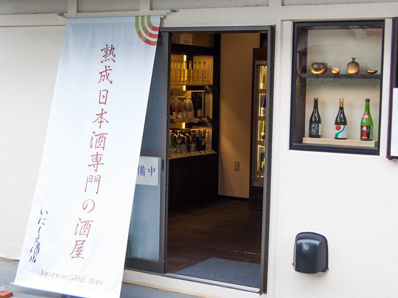 すべてのお酒が試飲可能な古酒・熟成酒専門の酒屋!東京都杉並区「いにしえ酒店」の店構え