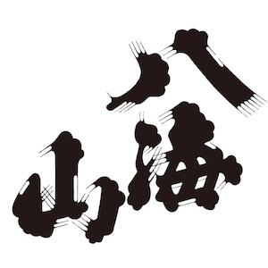 八海醸造株式会社のロゴ