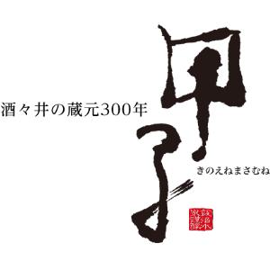 株式会社飯沼本家のロゴ