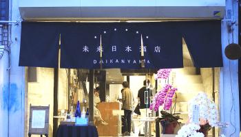 東京・代官山にコンセプト型のSAKEセレクトショップ「未来日本酒店 DAIKANYAMA」の外観写真