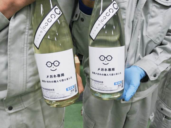 メガネ専用の酒瓶