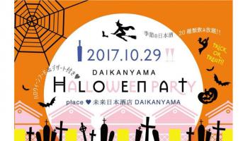未来日本酒店DAIKANYAMAハロウィンパーティ