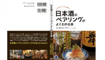 日本酒のペアリングがよくわかる本の表紙