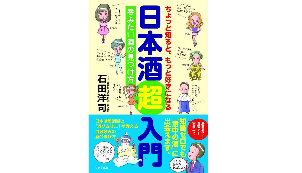 『ちょっと知ると、もっと好きになる 日本酒超入門 呑みたい酒の見つけ方』の本表紙