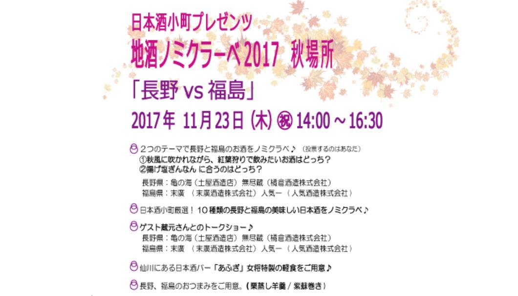 日本酒小町プレゼンツ 地酒ノミクラーベ2017 秋場所 「長野vs福島」の告知