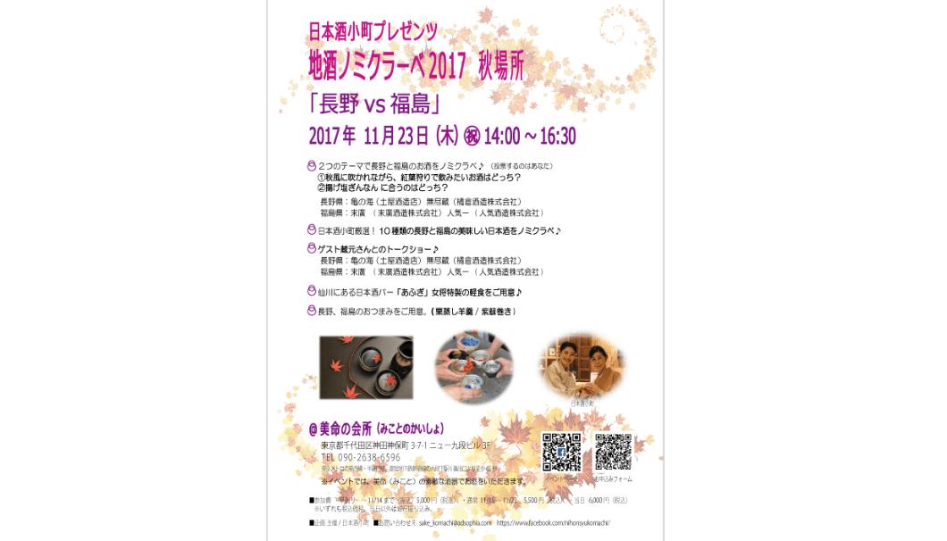 日本酒小町プレゼンツ 地酒ノミクラーベ2017 秋場所 「長野vs福島」の案内