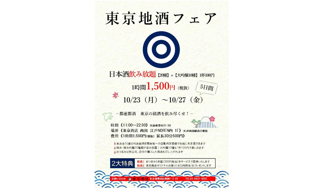 東京地酒フェアのポスタ