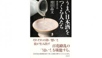 書籍「うまい日本酒をつくる人たち」の表紙