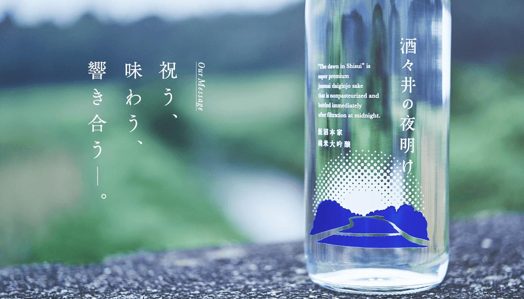 千葉・飯沼本家「酒々井の夜明け」のボトル