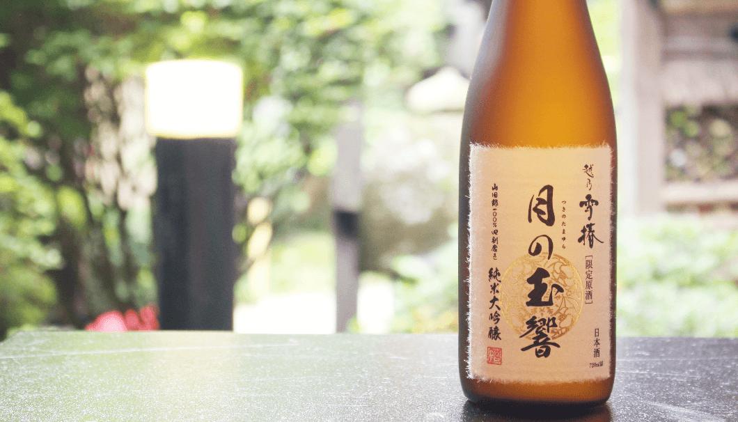 純米大吟醸「月の玉響」