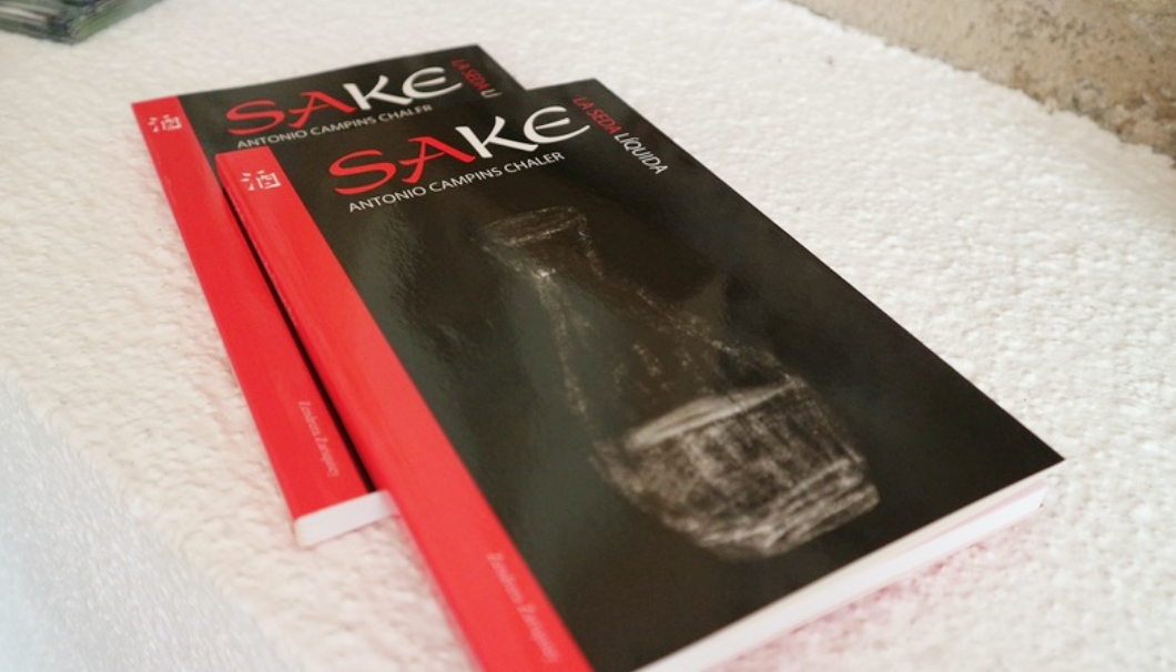 カンピンズさんが執筆した「SAKE - La Seda Liquida」