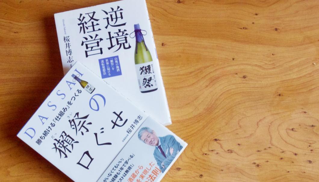 挫折と失敗を乗り越えて培われた旭酒造のスピリットがわかる2冊。いずれも桜井会長の著書