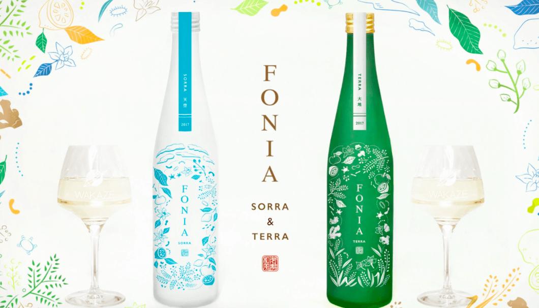 柚子や山椒、ハーブなど、和の原料を使用して醸したボタニカルSAKE「FONIA」