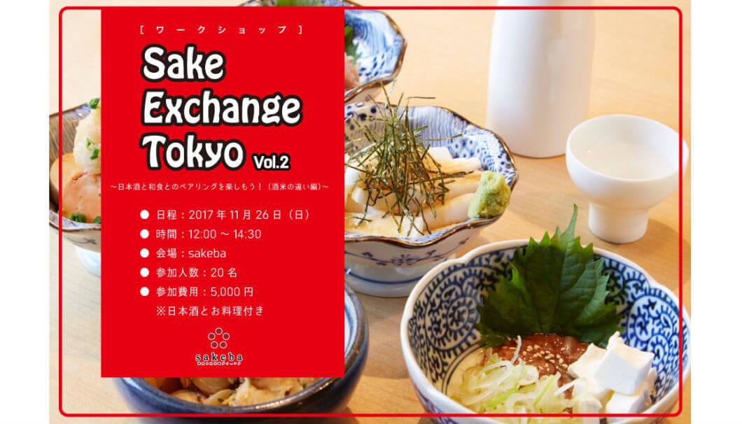 Sake Exchange Tokyo ワークショップ~日本酒と和食とのペアリングを楽しもう!(酒米の違い編)~のイメージ画像