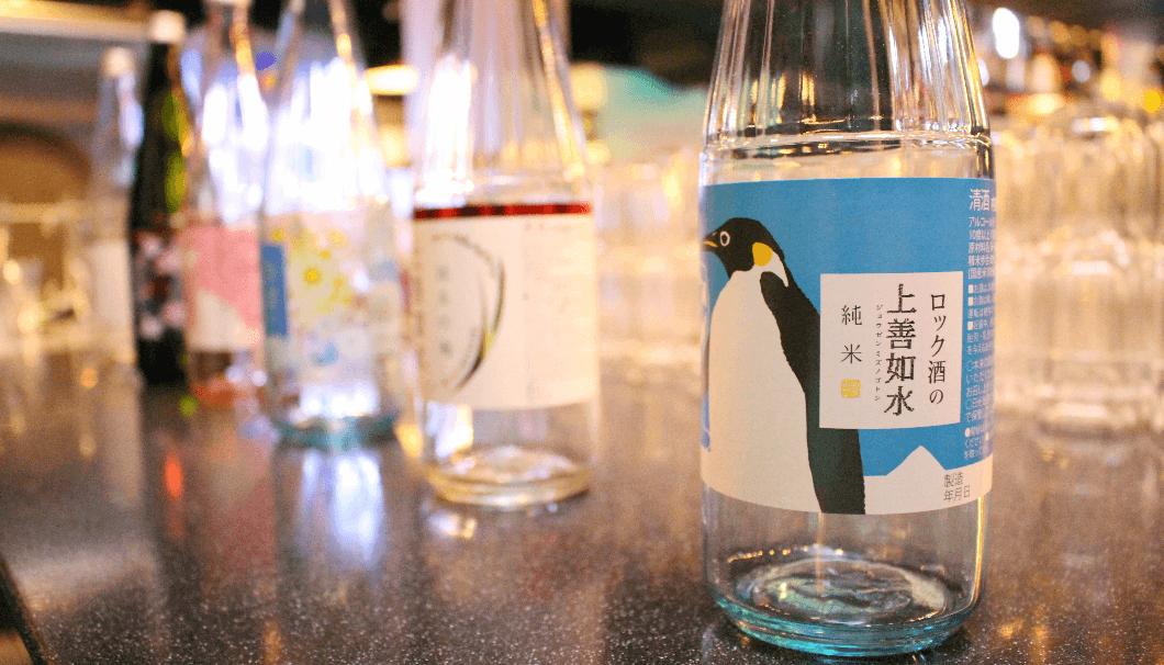 上善如水を醸す白瀧酒造とSAKE美人が主催するイベント「SAKENISTA」とのコラボをレポート、通年商品となったロック酒などお酒がカウンターに並んでいる