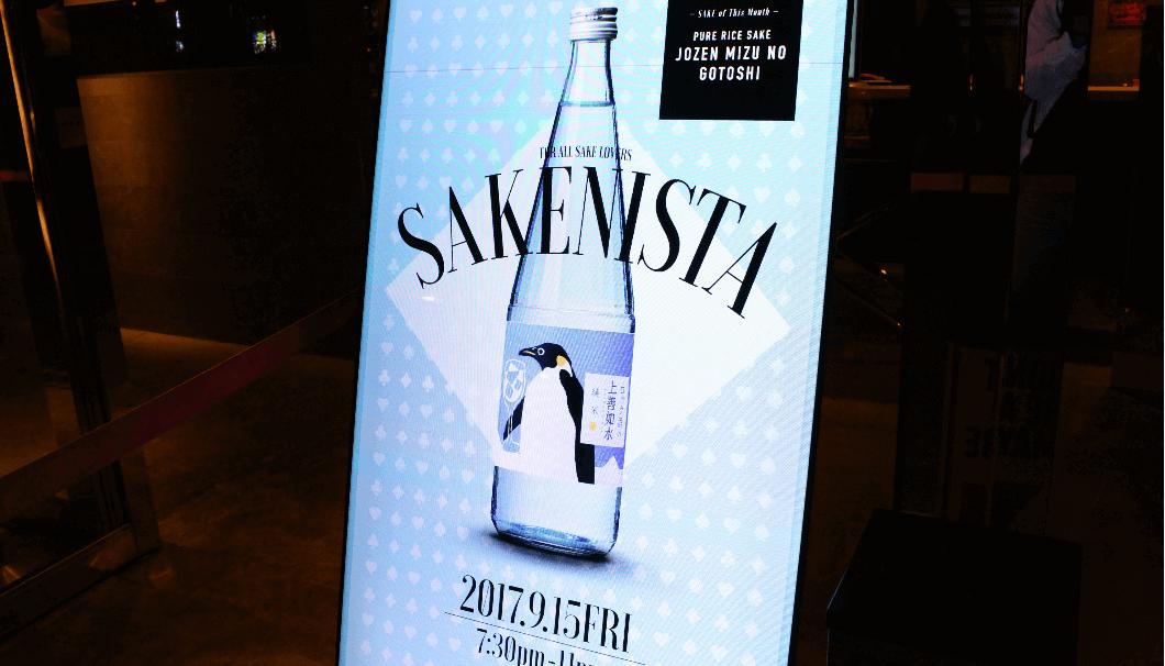 白瀧酒造が初めて単独参加した上善如水のロック酒が描かれた日本酒イベントSAKENISTAの看板