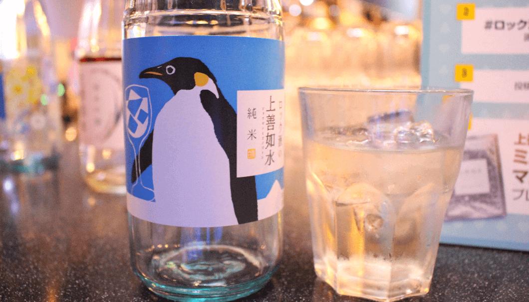 上善如水の新しいレギュラーラインナップ上善如水のロック酒