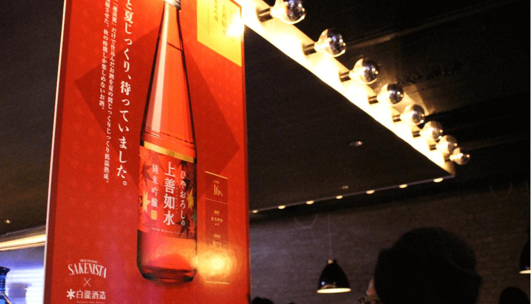ひやおろしの上善如水の真っ赤なタペストリー