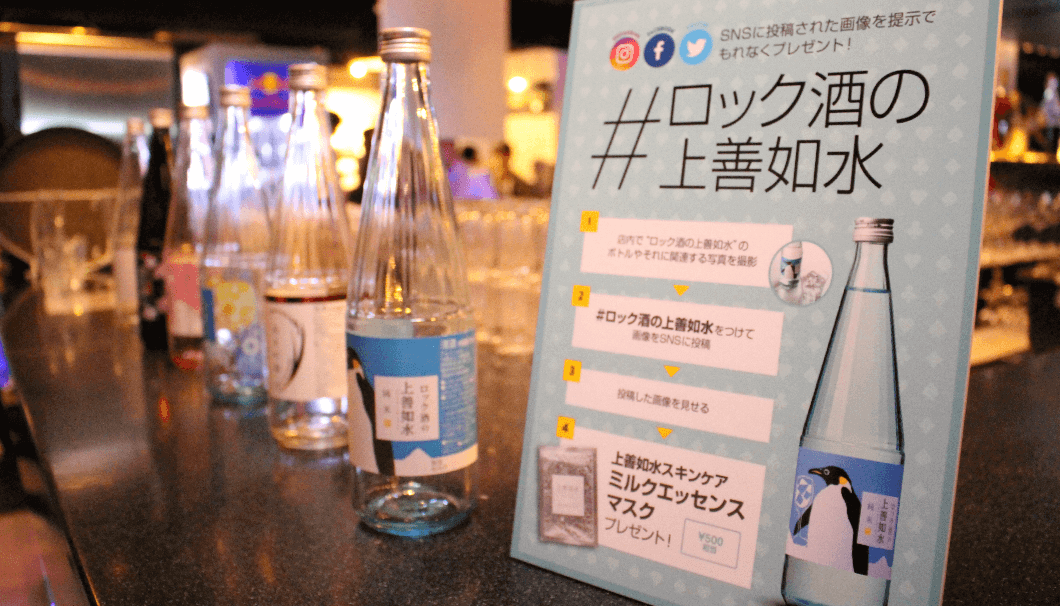 今回のイベントで上善如水が大きく打ち出したのがロック酒。今までは季節限定酒だったがレギュラーラインナップに加わった