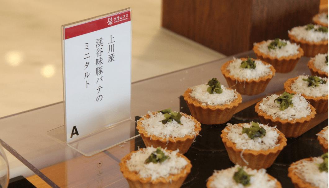 上川産渓谷味豚パテのミニタルト